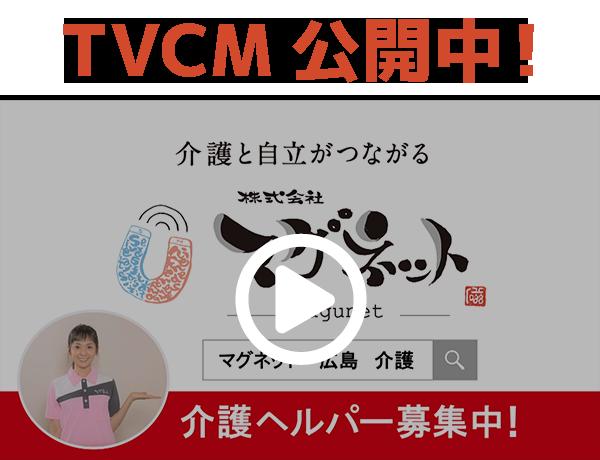テレビCM公開中