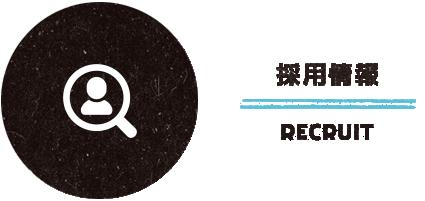 広島の介護関連求人・採用